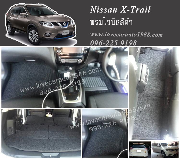 พรมปูพื้นรถยนต์ Nissan X-Trail ไวนิลสีดำ