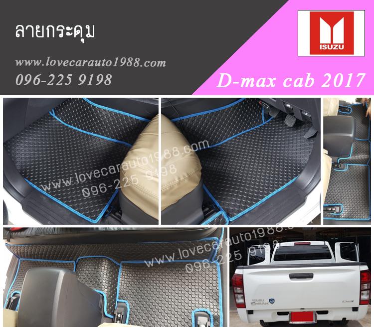 พรม D-max cab 2017 ลายกระดุม สีดำขอบฟ้า