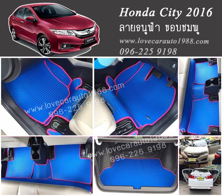 ยางปูพื้นรถยนต์ Honda City 2016 ลายธนูฟ้าขอบชมพู