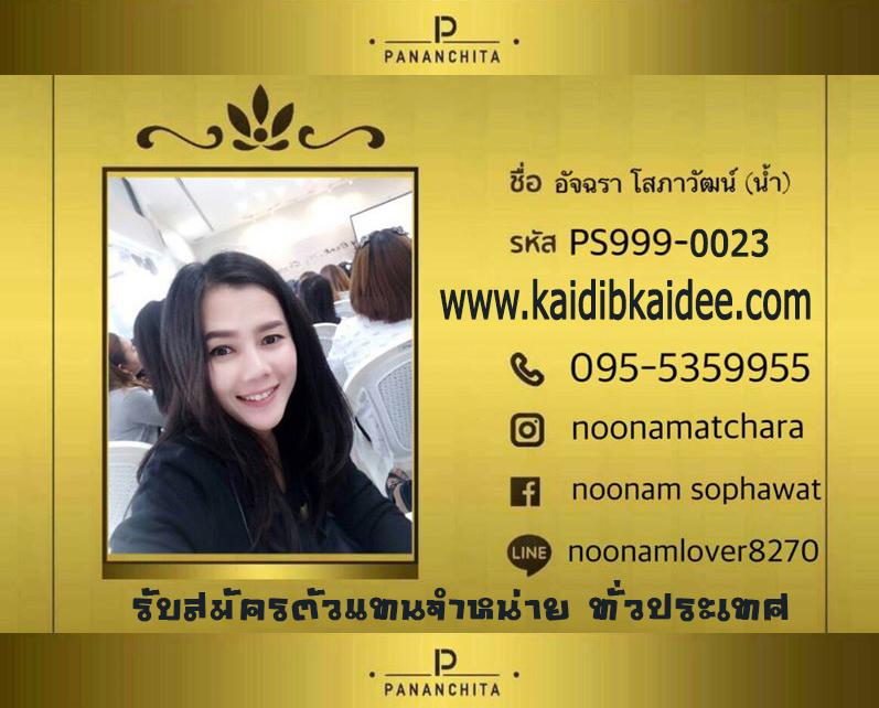 Pananchita PER SOL & Coffee Thailand ตัวแทนจำหน่าย ขายปลีก ขายส่ง Online ราคาถูกที่สุด ผลิตภัณฑ์ อาหารเสริม Pananchita by NooNam กาแฟ Pananchita ล่าสุด Pananchita รีวิว