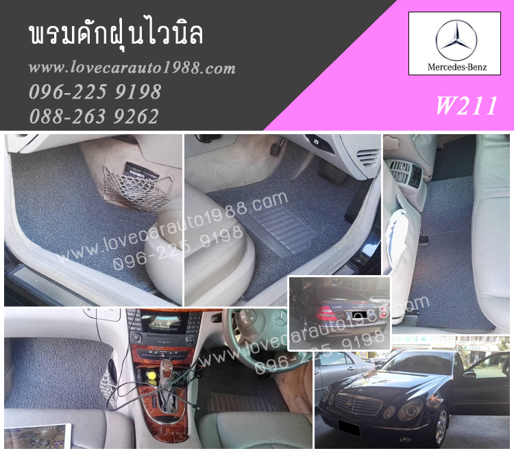 พรมดักฝุ่นไวนิล Benz W211 สีเทา