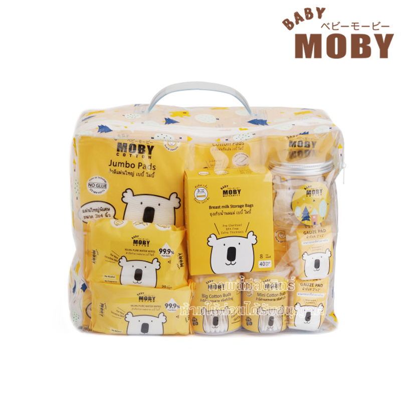 Baby Moby ชุดกระเป๋าสำหรับคุณลูก Newborn Essentials Gift Bag
