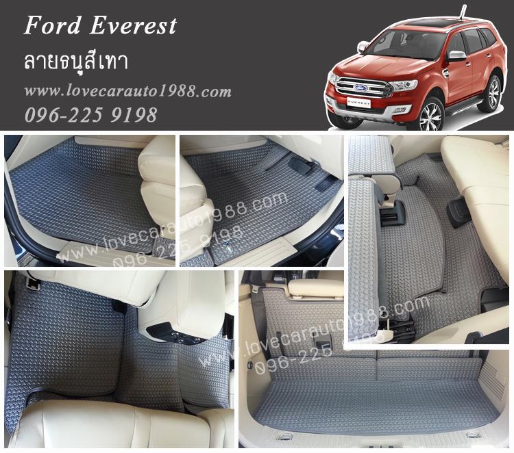 ยางปูพื้นรถยนต์ Ford Everest All New 2015 ลายธนูสีเทา