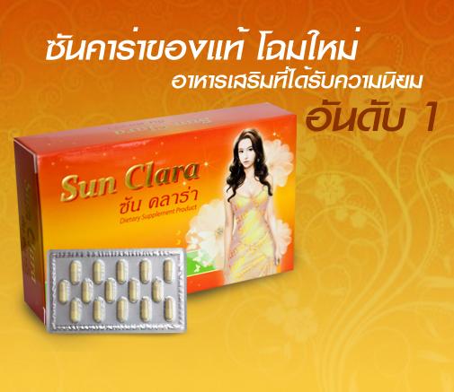ซันคลาร่ากล่องส้ม โฉมใหม่การันตีของแท้ 100 % คลาร่า กล่องส้ม (Sun Clara)