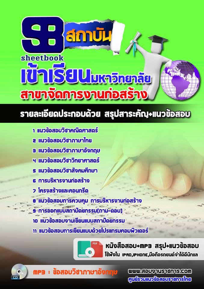 รวมแนวข้อสอบ สาขาจัดการงานก่อสร้าง สอบเข้าเรียนมหาวิทยาลัย