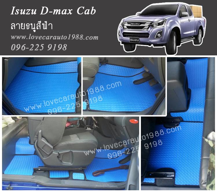 ยางปูพื้นรถยนต์ Isuzu D-max Cab ลายธนูสีฟ้า