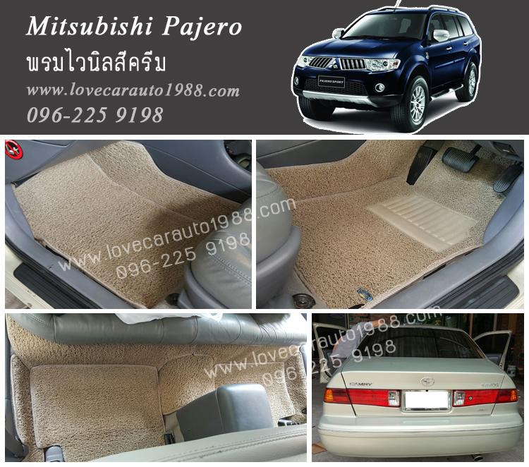 พรมปูพื้นรถยนต์ Mitsubishi pajaro ไวนิลสีครีม