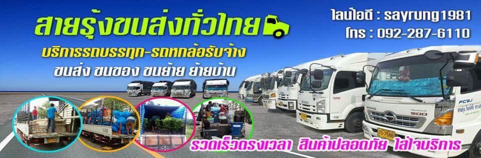 บริการรถรับจ้างทั่วไทย