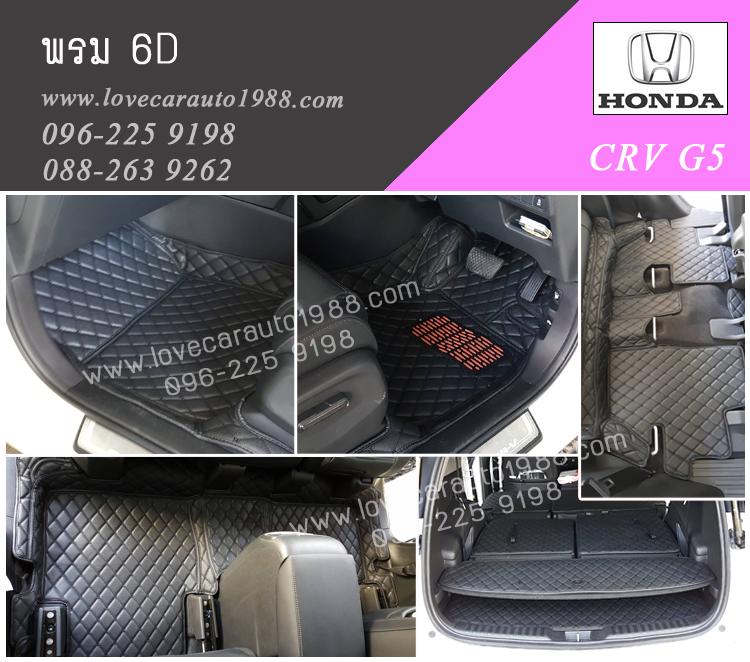 พรม6D Honda CRV G5 สีดำ