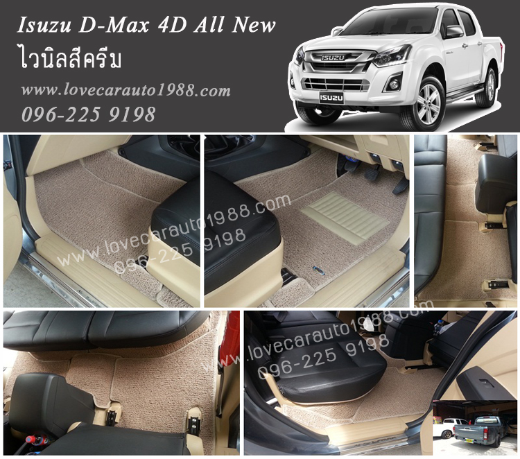 พรมปูพื้นรถยนต์ พรมไวนิล Isuzu d-max all new 4 ประตู สีครีม