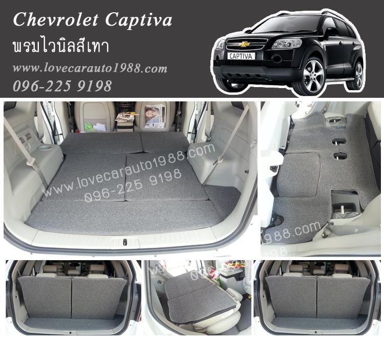 พรมไวนิล Chevrolet Captiva สีเทา