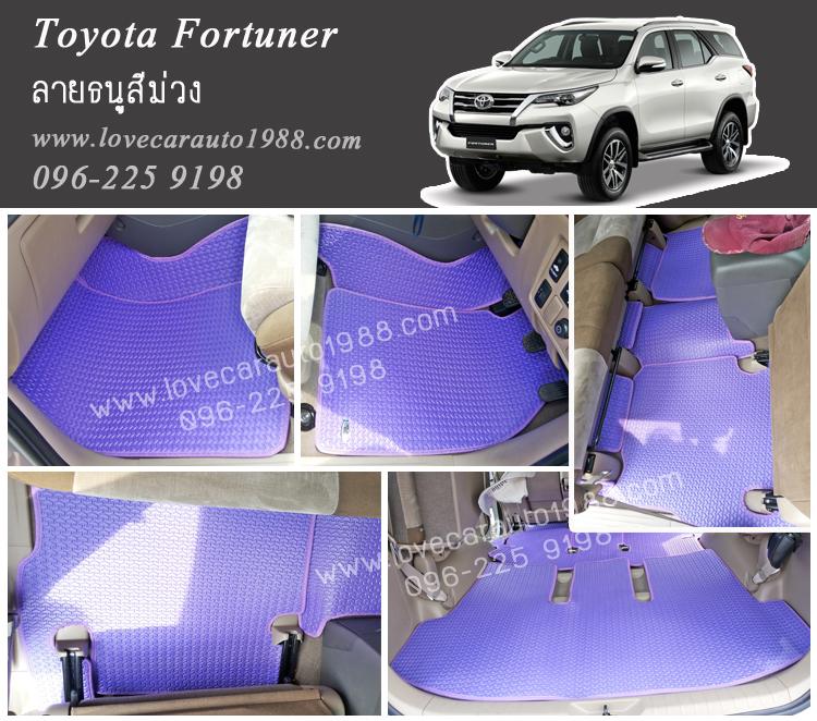 ยางปูพื้นรถยนต์ Toyota Fortuner ลายธนูสีม่วง
