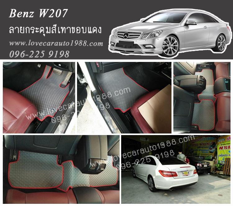 ยางปูพื้นรถยนต์ Benz W207 ลายกระดุมเทาขอบแดง