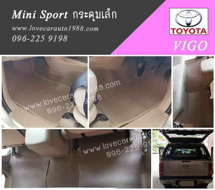 พรม Toyota vigo กระดุมเล็ก สีครีม