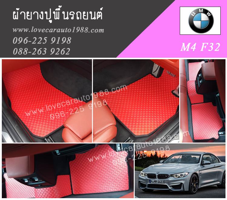 ยางปูพื้นรถยนต์ BMW M4 F32 ลายกระดุมแดงขอบดำ