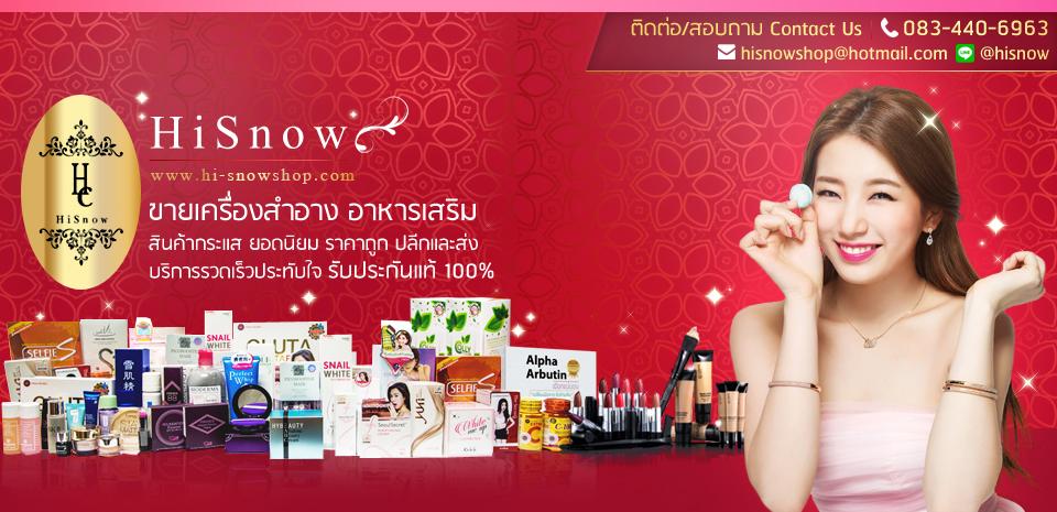 ขายส่งเครื่องสำอางจากต่างประเทศ ดีลเลอร์รายใหญ่ของประเทศไทย - Hi-SnowShop.com