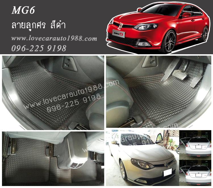 ยางปูพื้นรถยนต์ MG6 ลายลูกศร สีดำ