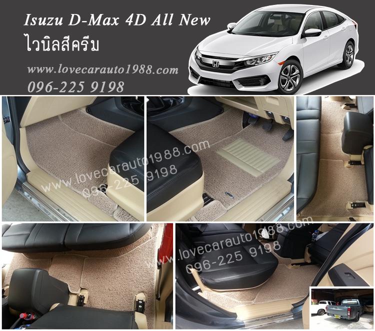 พรมปูพื้นรถยนต์ พรมไวนิล Isuzu D-Max 4D All New สีครีม