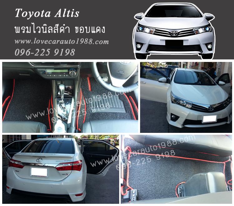 พรมปูพื้นรถยนต์ Toyota Altis 2014 ไวนิลสีดำ ขอบแดง