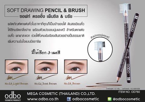 OD760 odbo soft drawing pencil bhus โอดีบีโอ ซอฟท์ ดรออิ้ง เพ็นซิล บรัช