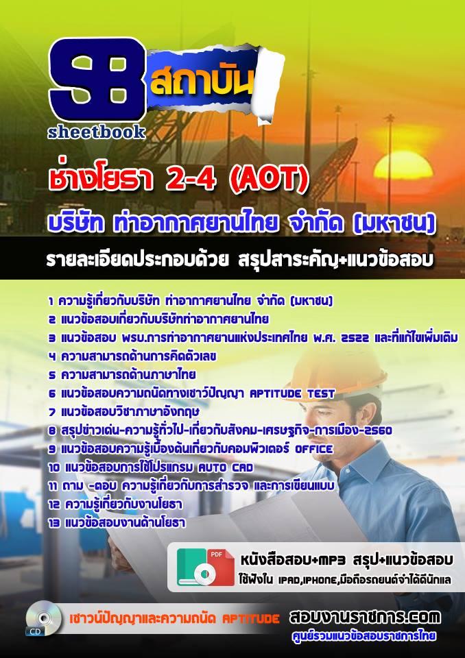 เก็งแนวข้อสอบ ช่างโยธา 2-4 กรมท่าอากาศยานไทย (AOT)