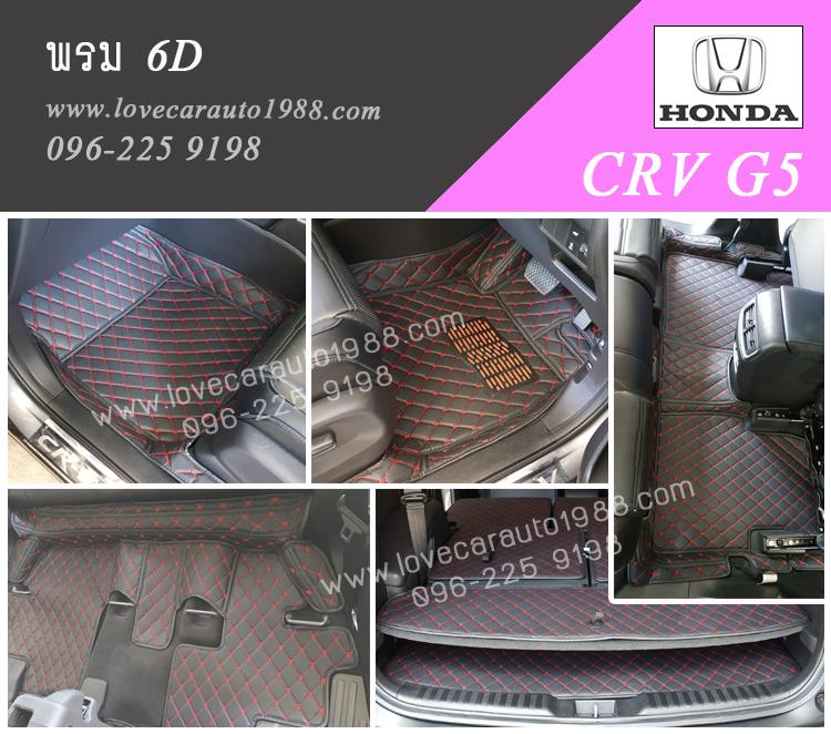 Honda CRV G5 พรม 6D สีดำด้ายแดง