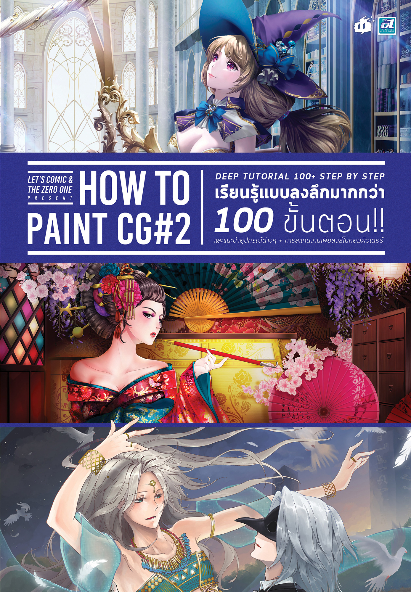 LET'S COMIC & THE ZERO ONE HOW TO PAINT CG 2