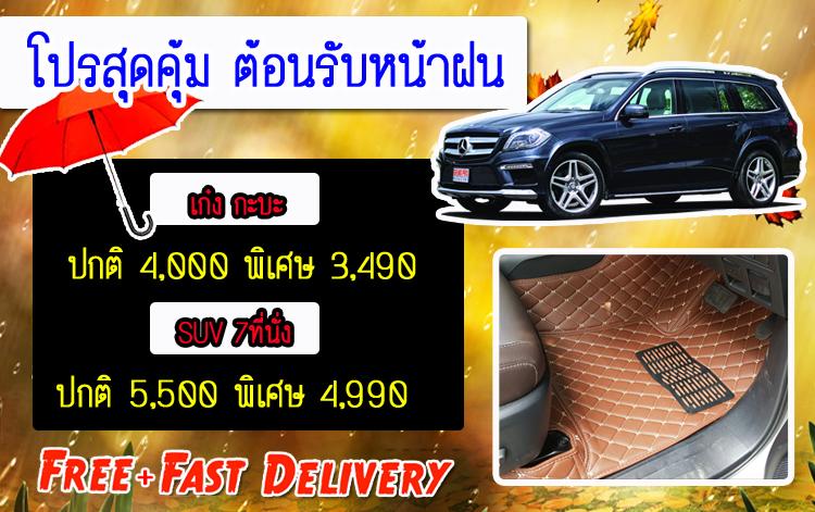 พรมรถยนต์ราคาถูก