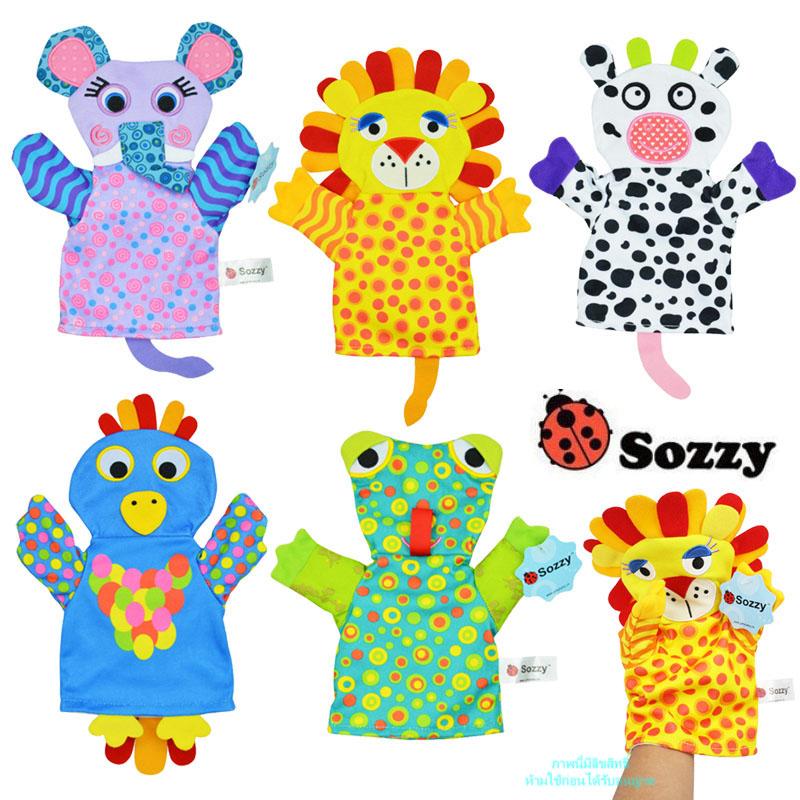 หุ่นสวมมือลายสัตว์ Sozzy