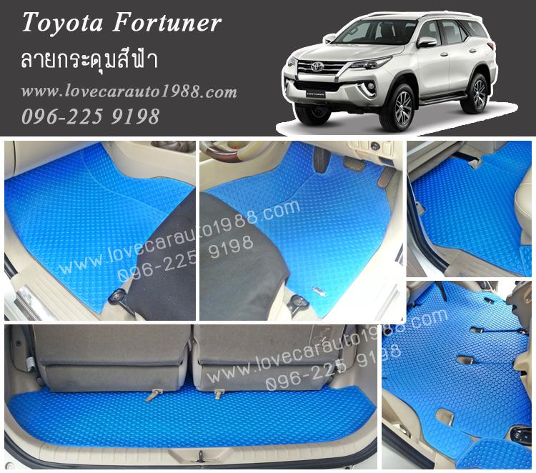 ยางปูพื้นรถยนต์ Toyota Fortuner ลายกระดุมสีฟ้า