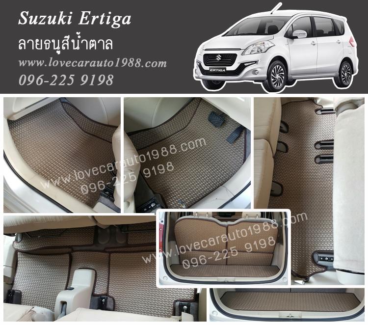 ยางปูพื้นรถยนต์ Suzuki Ertiga ลายธนูสีน้ำตาล