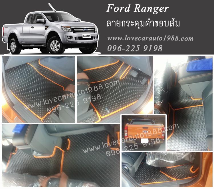 ยางปูพื้นรถยนต์ Ford Ranger ลายกระดุมดำขอบส้ม