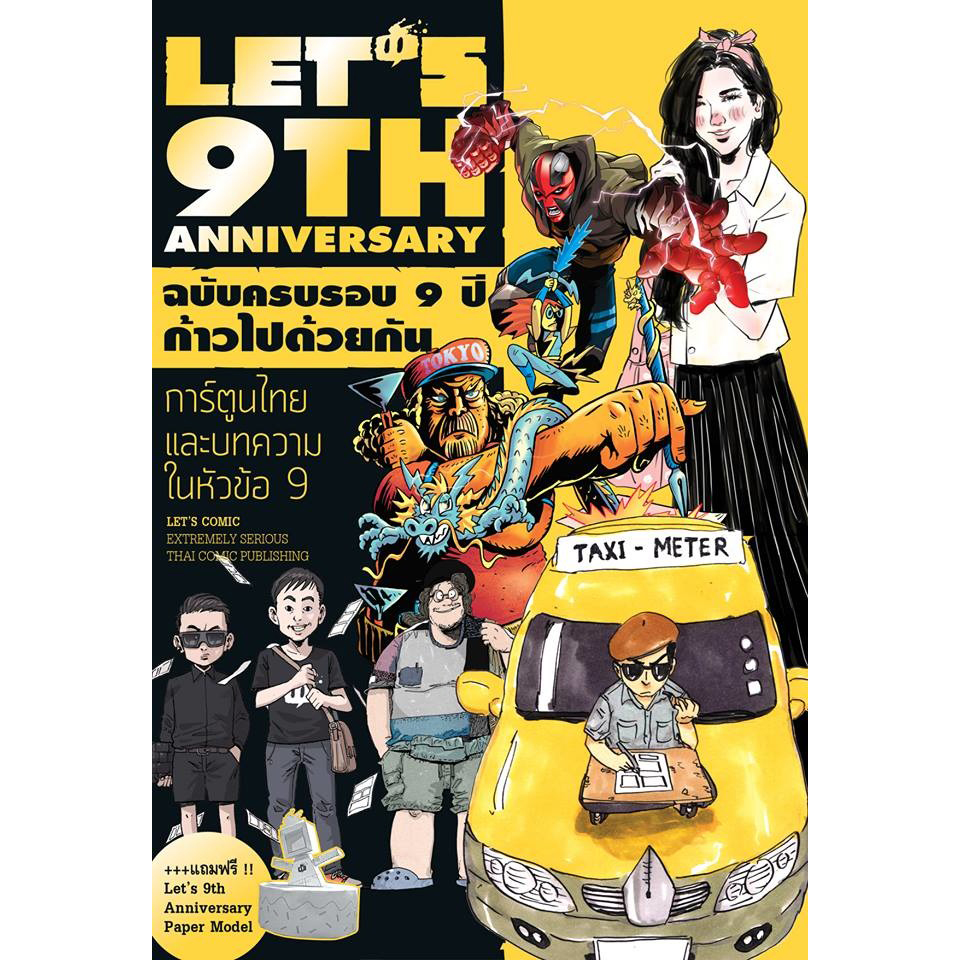 LET'S COMIC 9 TH ANNIVERSARY