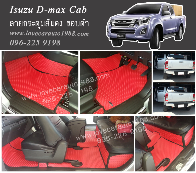 ยางปูพื้นรถยนต์ Isuzu D-max Cab ลายกระดุมสีแดง ขอบดำ