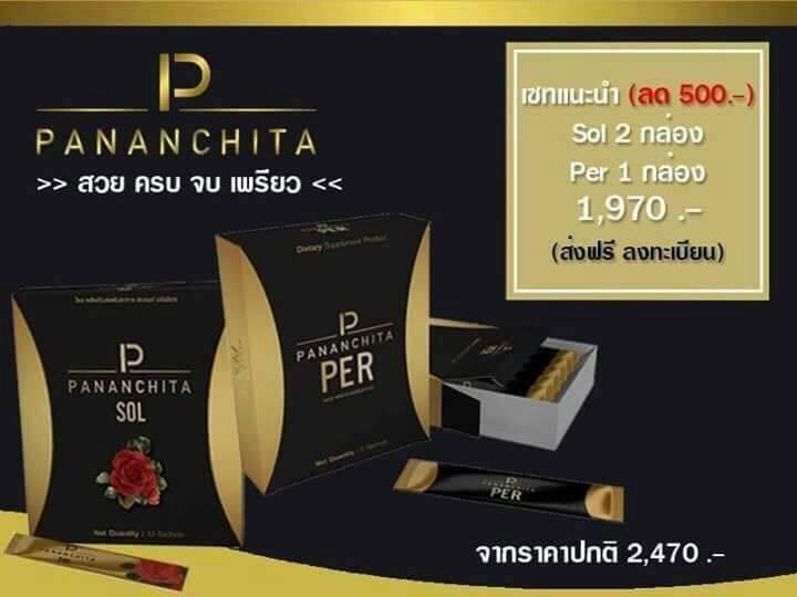 Pananchita PER & SOL ขายส่ง ขายปลีก อาหารเสริม โดย ตัวแทนจำหน่าย ราคาถูกที่สุด ผลิตภัณฑ์ อาหารเสริม เครื่องสำอาง Pananchita Thailand by NooNam มาแล้วค่ะ ล่าสุด Pananchita Thailand (บริษัท ปนันชิตา จำกัด) โดยคุณ Pananchita Kaenjan อาหารเสริม Pananchita คืออะไร ขายอะไร ตัวแทนจำหน่ายมีคำตอบค่ะ