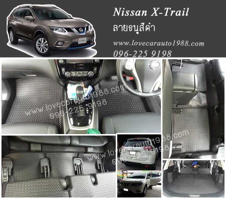 ยางปูพื้นรถยนต์ Nissan X-Trail ลายธนูสีดำ