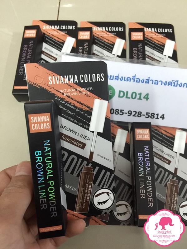 Sivanna Natural Powder Brown Liner HF578 ผลิตภัณฑ์แต่งคิ้วชนิดพาวเดอร์ วาดคิ้วให้เนียนสวยเป็นธรรมชาติ ไม่จับเป็นก้อน กันน้ำ ติดทนนานตลอดวัน