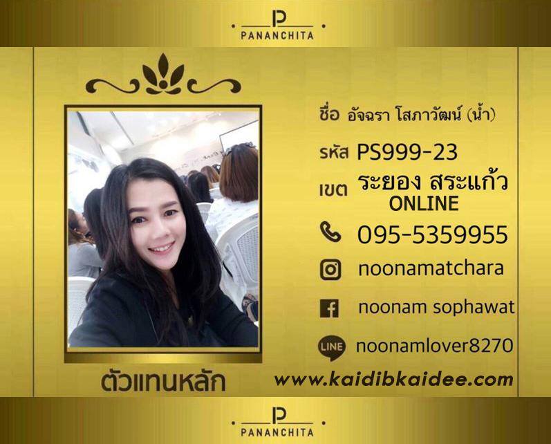 ขายส่ง ขายปลีก อาหารเสริม Pananchita PER & SOL โดย ตัวแทนจำหน่าย ราคาถูกที่สุด ผลิตภัณฑ์ อาหารเสริม เครื่องสำอาง Pananchita Thailand by NooNam มาแล้วค่ะ ล่าสุด Pananchita Thailand (บริษัท ปนันชิตา จำกัด) โดยคุณ Pananchita Kaenjan ได้เปิดตัวสินค้า ผลิตภัณฑ์ อาหารเสริม Pananchita มาอย่างเป็นทางการแล้วนะคะ