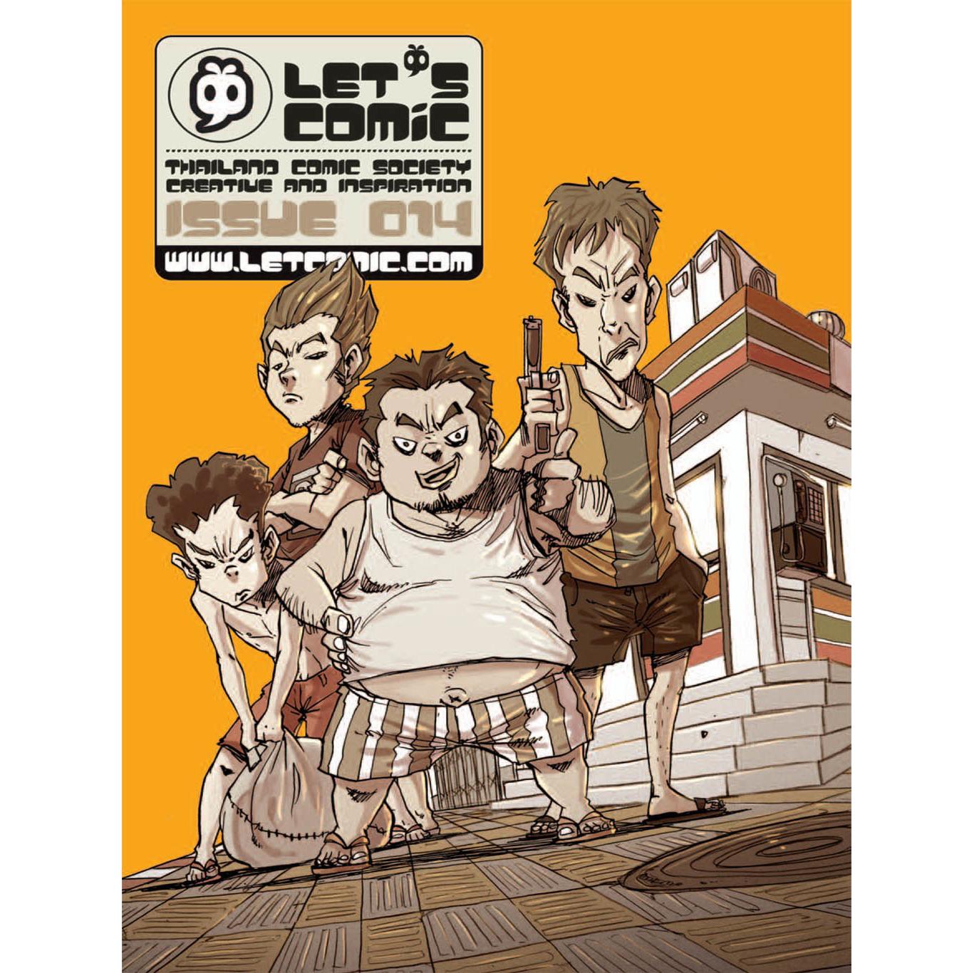 LET'S Comic 14