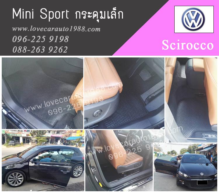 ยางปูพื้นรถยนต์ Volkswagen Scirocco กระดุมเล็กสีดำ