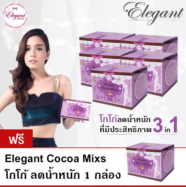 Elegant Cocoa Mixs 5 แถม 1
