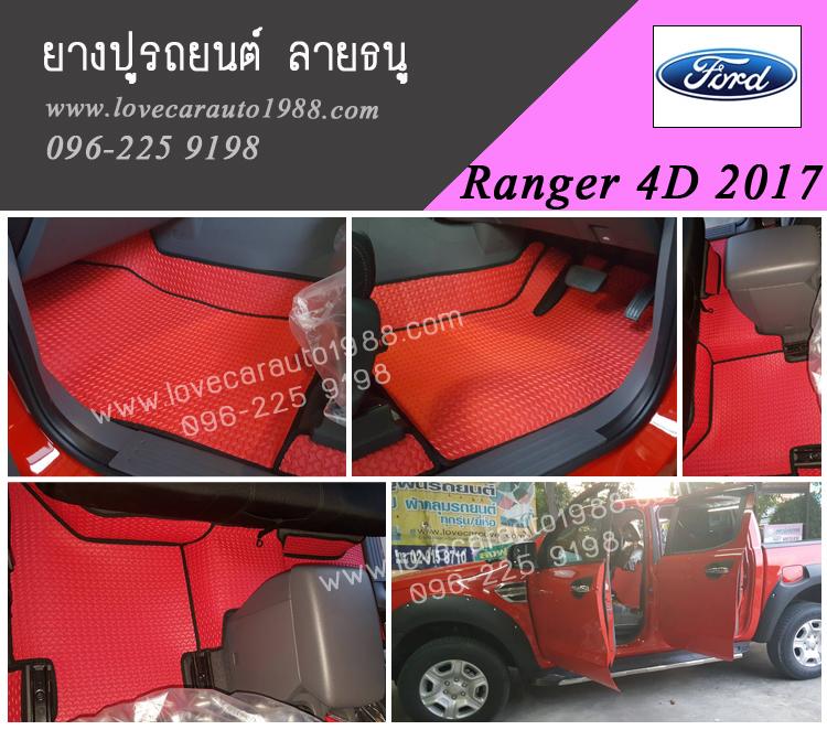 ยางปูพื้นรถยนต์ Ford ranger 4D 2017 ธนูแดงขอบดำ