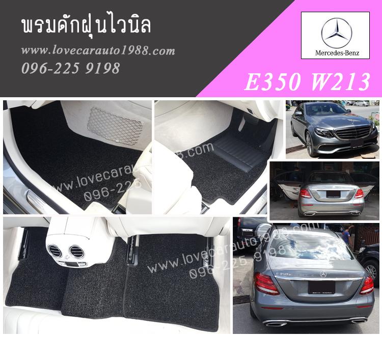พรมรถยนต์ Benz W213 พรมดักฝุ่นไวนิลดำ