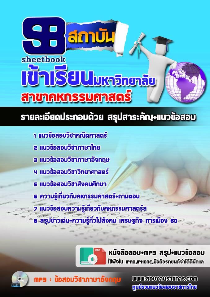 รวมแนวข้อสอบ สาขาคหกรรมศาสตร์ สอบเข้าเรียนมหาวิทยาลัย