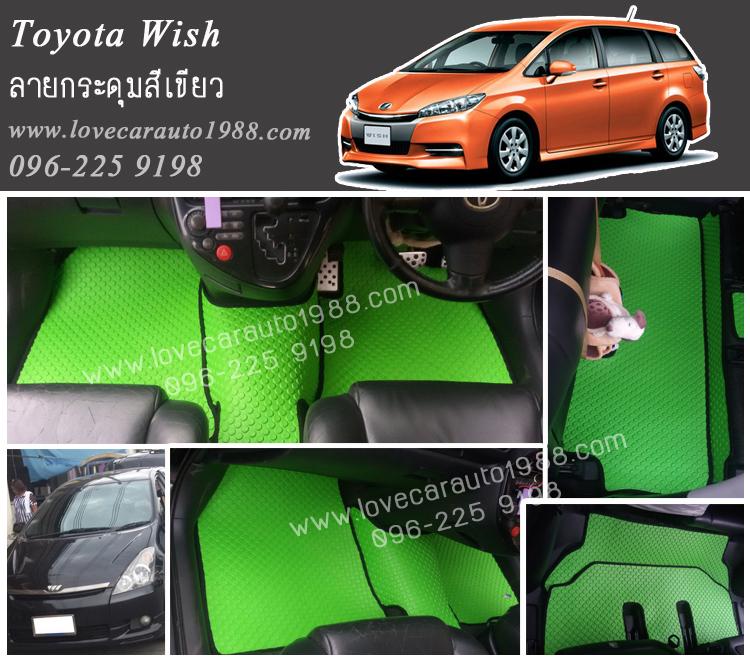 ยางปูพื้นรถยนต์ Toyota Wish ลายกระดุมสีเขียว