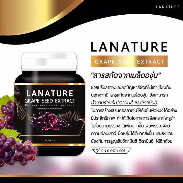 ลาเนเจอร์ เกรฟซีดLanature Grape Seed Extract ของแท้1000%ไม่แท้ยินดีคืน