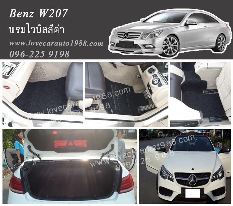 พรมปูพื้นรถยนต์ Benz W207 ไวนิลสีดำ