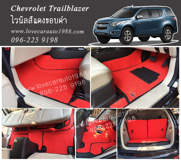 พรมไวนิลปูพื้นรถยนต์ Chevrolet Trailblazer สีแดง ขอบดำ