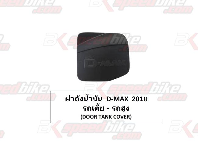 ฝาถัง ตัว ยกสูง ALL NEW ISUZU D-MAX 2018 BLACK
