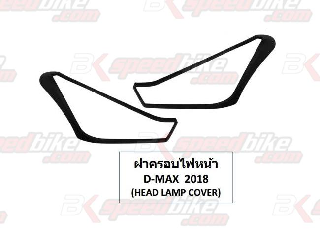 ครอบไฟหน้า ALL NEW ISUZU D-MAX 2018 BLACK